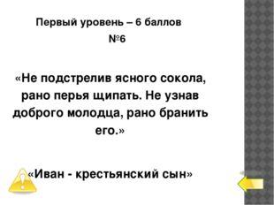 Первый уровень – 6 баллов №7  «Фу, фу, фу! Прежде русского духу видом было