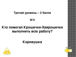 Третий уровень – 2 балла №3 Кто помогал Крошечке-Хаврошечке выполнять всю р