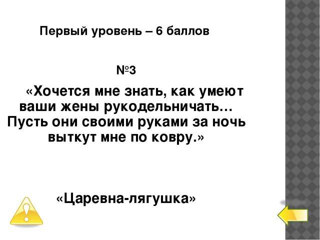 Первый уровень – 6 баллов №4 «Не хочу я жениться на простой-то крестьянке – х...