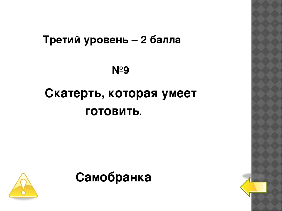 Третий уровень – 2 балла  №10 Кто раскроет Ивану-царевичу тайну Кащеевой с...