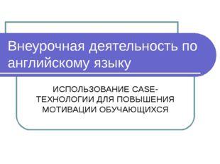 Внеурочная деятельность по английскому языку ИСПОЛЬЗОВАНИЕ CASE-ТЕХНОЛОГИИ ДЛ