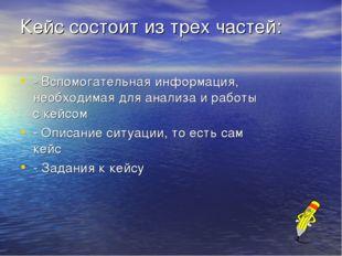 Кейс состоит из трех частей: - Вспомогательная информация, необходимая для ан