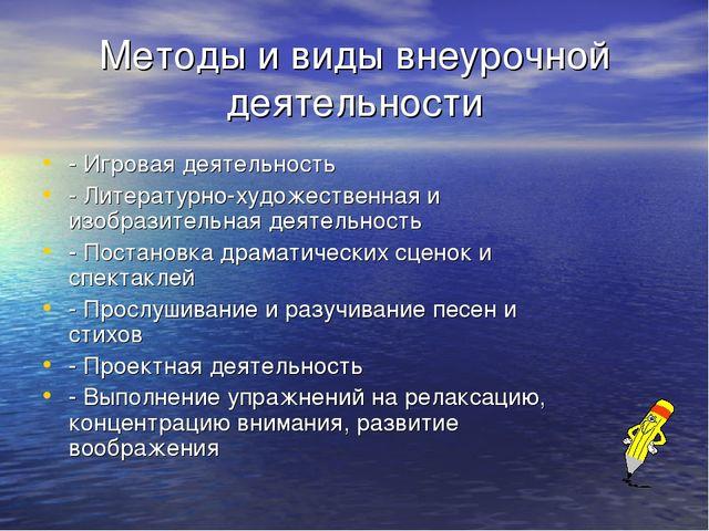 Методы и виды внеурочной деятельности - Игровая деятельность - Литературно-ху...