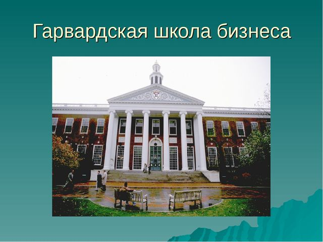 Гарвардская школа бизнеса