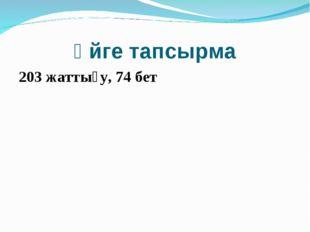 Үйге тапсырма 203 жаттығу, 74 бет