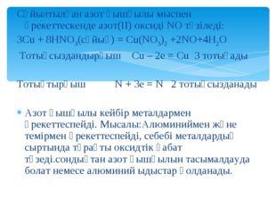 Сұйылтылған азот қышқылы мыспен әрекеттескенде азот(II) оксиді NO түзіледі: 3