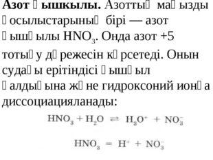 Азот қышкылы. Азоттың маңызды қосылыстарының бірі — азот қышқылы НNО3. Онда а