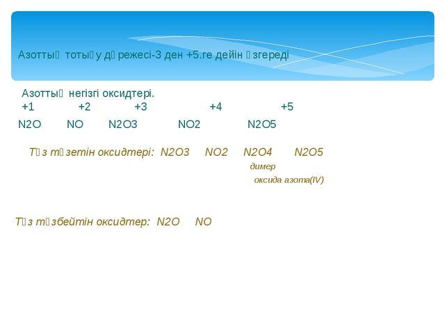 Азоттың тотығу дәрежесі-3 ден +5.ге дейін өзгереді Азоттың негізгі оксидтері....