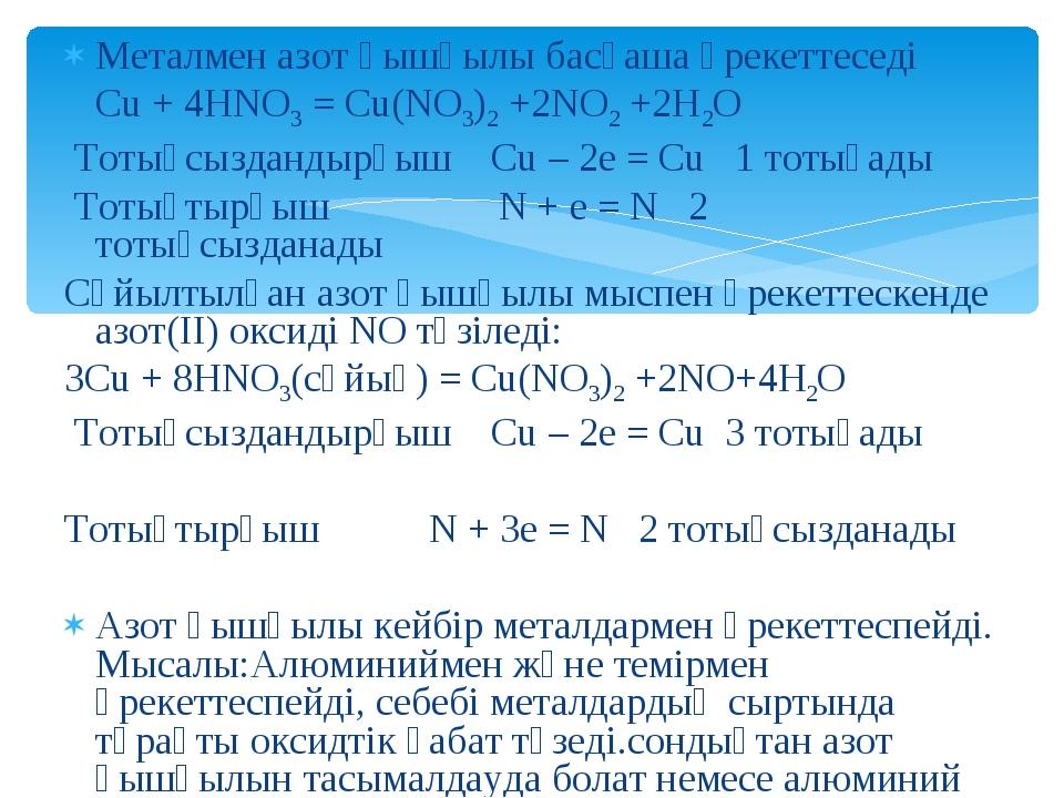 Металмен азот қышқылы басқаша әрекеттеседі Cu + 4HNO3 = Cu(NO3)2 +2NO2 +2H2...