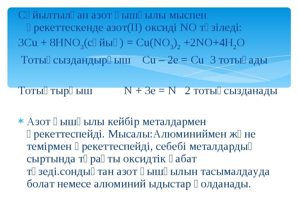 Сұйылтылған азот қышқылы мыспен әрекеттескенде азот(II) оксиді NO түзіледі: 3...