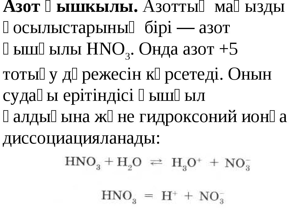 Азот қышкылы. Азоттың маңызды қосылыстарының бірі — азот қышқылы НNО3. Онда а...