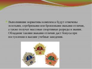 Выполнившие нормативы комплекса будут отмечены золотыми, серебряными или бро