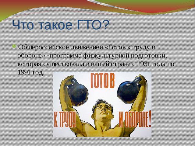 Что такое ГТО? Общероссийское движениеи «Готов к труду и обороне» -программа...