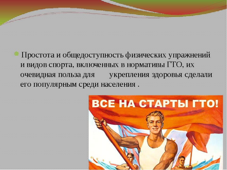 Простота и общедоступность физических упражнений и видов спорта, включенных...