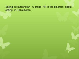 Eating in Kazakhstan 6 grade Fill in the diagram about eating in Kazakhstan .