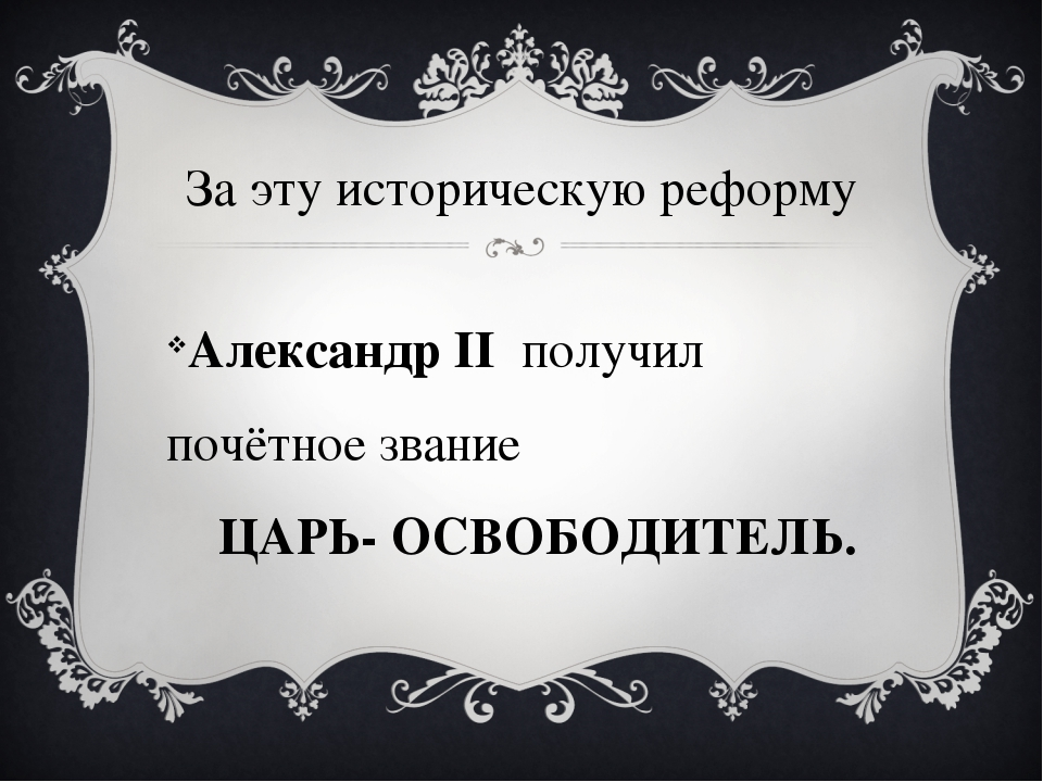 За эту историческую реформу Александр II получил почётное звание ЦАРЬ- ОСВОБО...
