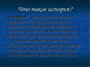 Что такое история? История – очень древнее слово, в переводе с греческого язы