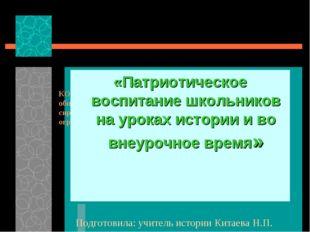 КОУВО «Елань-Коленовская специальная (коррекционная) общеобразовательная шко