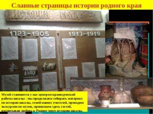 Славные страницы истории родного края Музей становится у нас центром краеведч