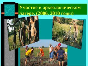 Участие в археологическом лагере. (2006, 2010 годы)