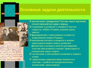 Основные задачи деятельности воспитание гражданина России через изучение отеч