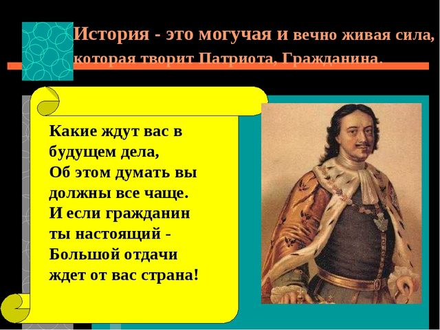 История - это могучая и вечно живая сила, которая творит Патриота, Гражданина...