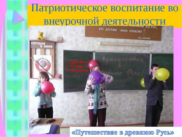 Патриотическое воспитание во внеурочной деятельности Древляне – 2 Поляне -1 Д...