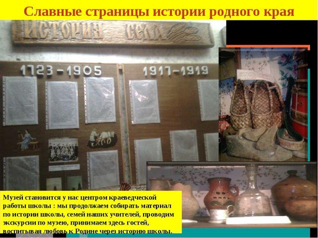 Славные страницы истории родного края Музей становится у нас центром краеведч...