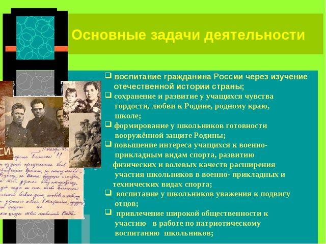 Основные задачи деятельности воспитание гражданина России через изучение отеч...