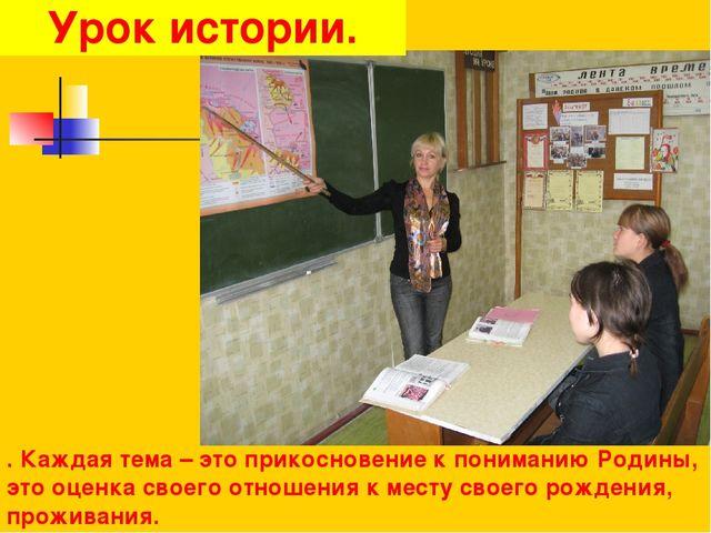 Урок истории. . Каждая тема – это прикосновение к пониманию Родины, это оценк...