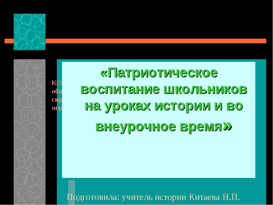 КОУВО «Елань-Коленовская специальная (коррекционная) общеобразовательная шко...