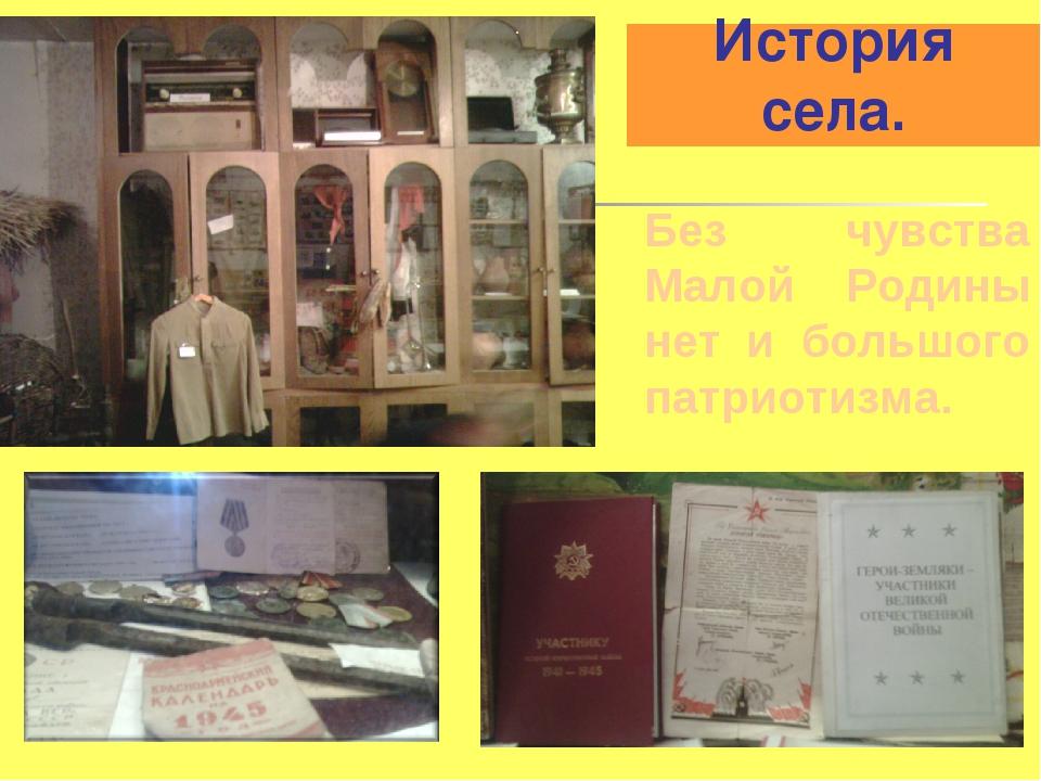 История села. . Без чувства Малой Родины нет и большого патриотизма.