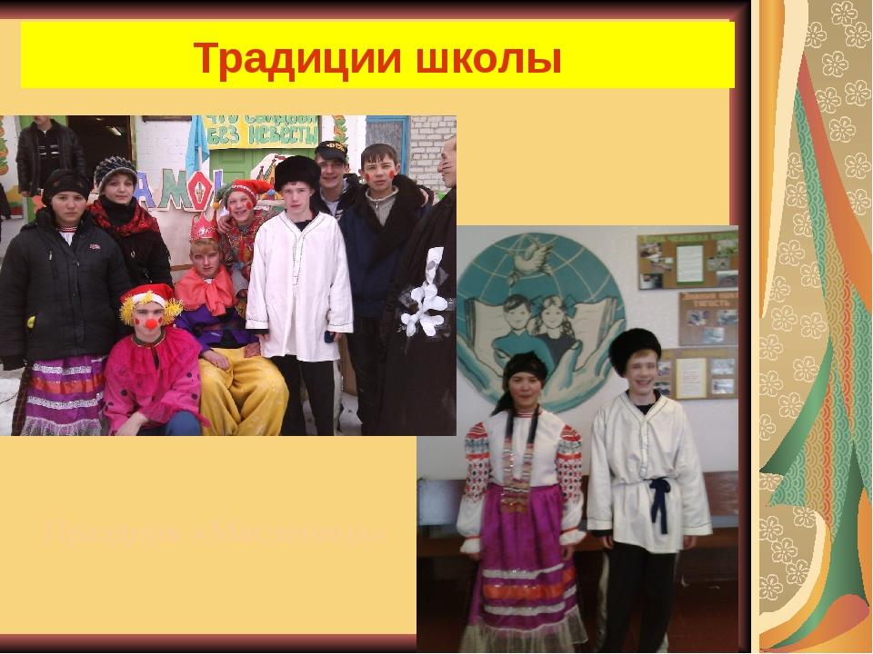 Традиции школы Праздник «Масленица»