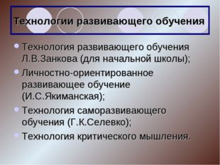 Технологии развивающего обучения Технология развивающего обучения Л.В.Занкова