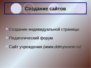 Создание сайтов Создание индивидуальной страницы Педагогический форум Сайт уч