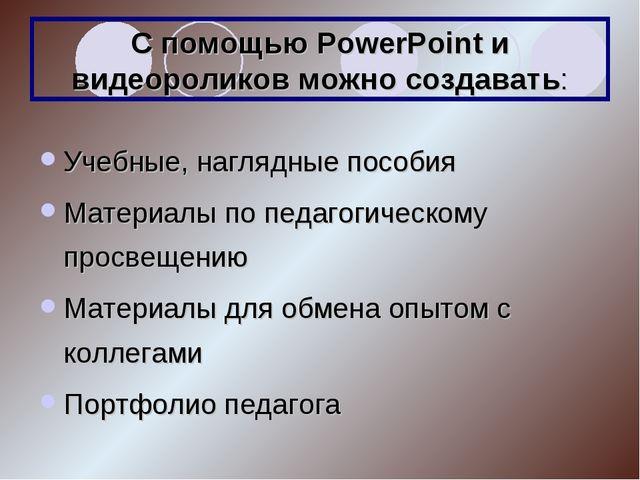 С помощью PowerPoint и видеороликов можно создавать: Учебные, наглядные пособ...