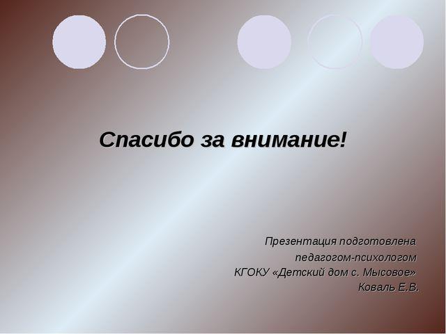 Спасибо за внимание! Презентация подготовлена педагогом-психологом КГОКУ «Д...