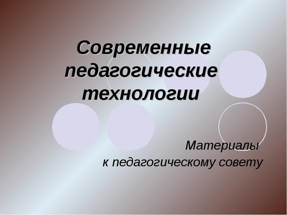 Современные педагогические технологии Материалы к педагогическому совету