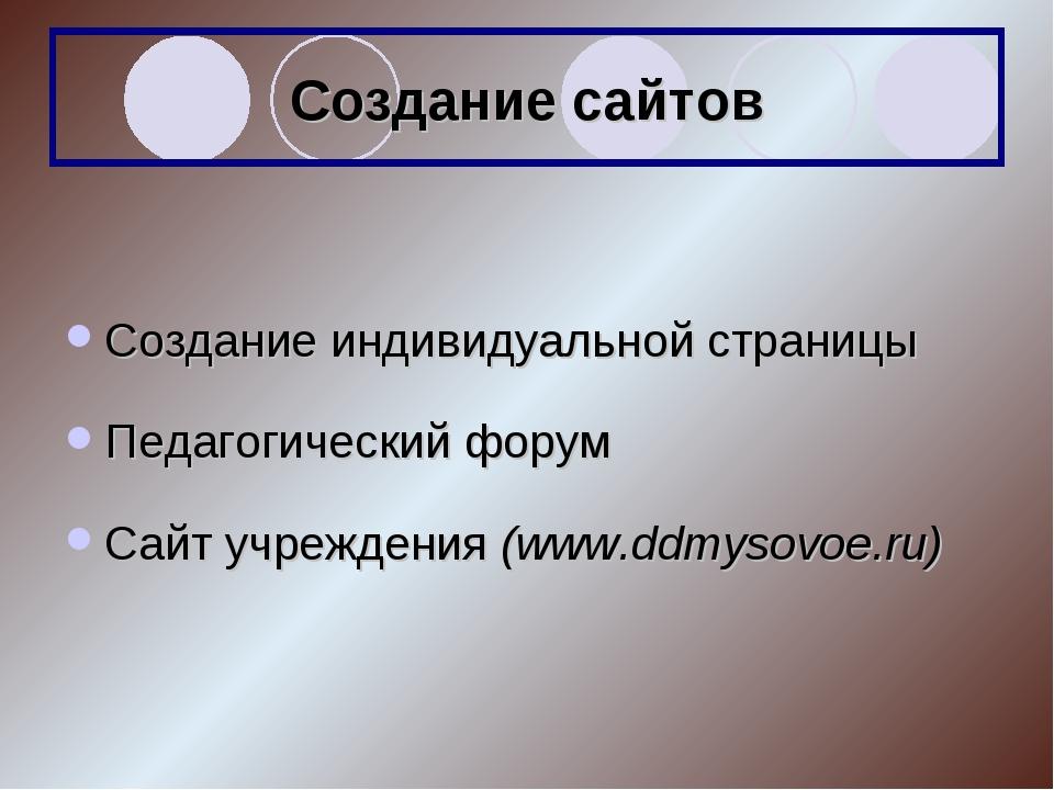 Создание сайтов Создание индивидуальной страницы Педагогический форум Сайт уч...