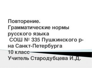 Повторение. Грамматические нормы русского языка СОШ № 335 Пушкинского р-на Са