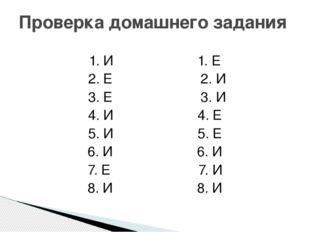1. И 1. Е 2. Е 2. И 3. Е 3. И 4. И 4. Е 5. И 5. Е 6. И 6. И 7. Е 7. И 8. И 8.