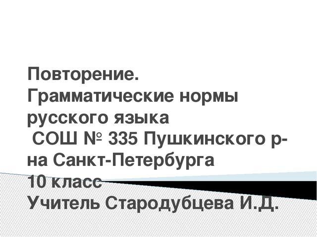 Повторение. Грамматические нормы русского языка СОШ № 335 Пушкинского р-на Са...