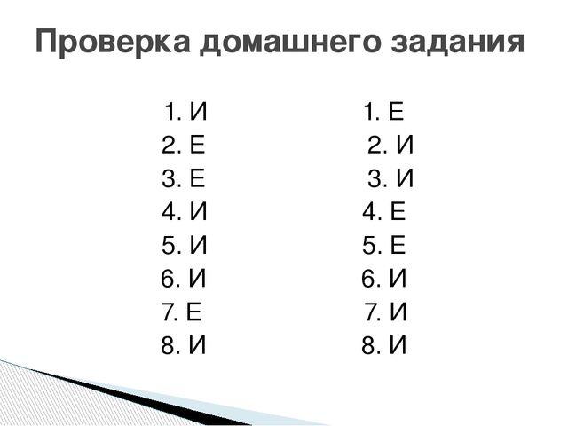 1. И 1. Е 2. Е 2. И 3. Е 3. И 4. И 4. Е 5. И 5. Е 6. И 6. И 7. Е 7. И 8. И 8....