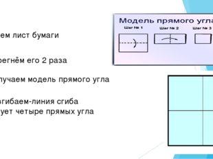 Берем лист бумаги 2) Перегнём его 2 раза 3) Получаем модель прямого угла 4) Р