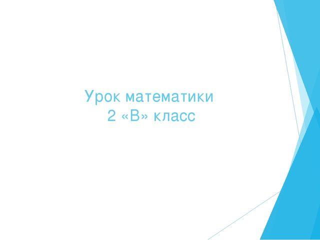 Урок математики 2 «В» класс