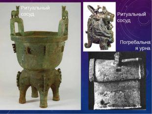 Ритуальный сосуд Ритуальный сосуд Погребальная урна