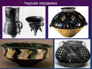 Черная керамика Луншань