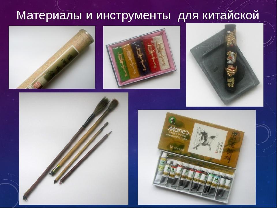 Материалы и инструменты для китайской живописи