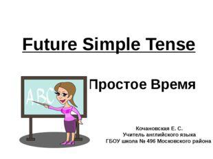 Future Simple Tense Будущее Простое Время Кочановская Е. С. Учитель английско