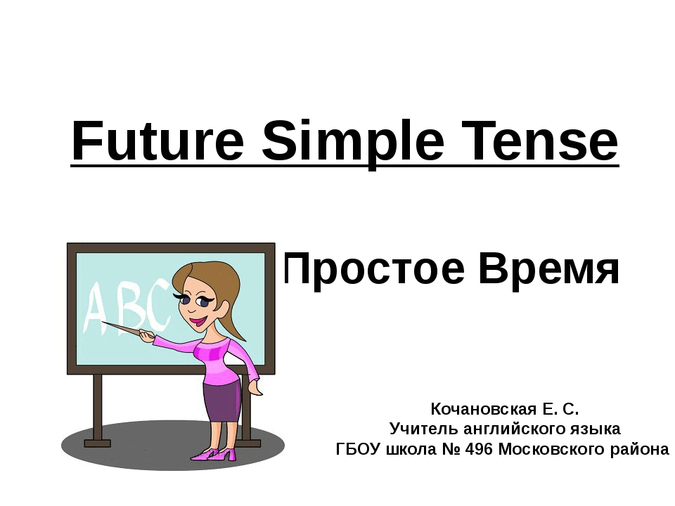 Future Simple Tense Будущее Простое Время Кочановская Е. С. Учитель английско...